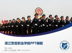 浙江警官职业学院PPT模板下载