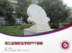 浙江金融职业学院PPT模板下载