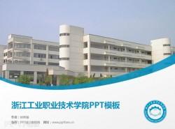 浙江工业职业技术学院PPT模板下载