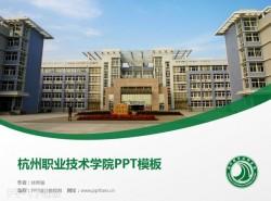 杭州职业技术学院PPT模板下载