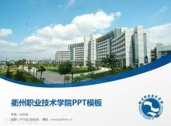 衢州职业技术学院PPT模板下载