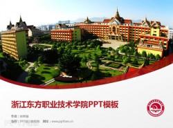 浙江东方职业技术学院PPT模板下载