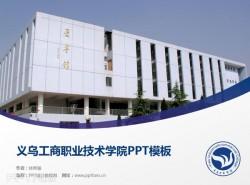 义乌工商职业技术学院PPT模板下载