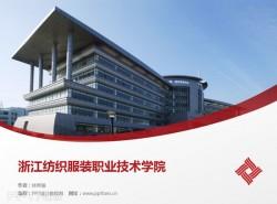 浙江纺织服装职业技术学院PPT模板下载