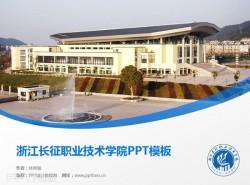 浙江长征职业技术学院PPT模板下载