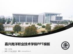 嘉兴南洋职业技术学院PPT模板下载