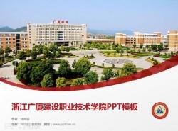 浙江广厦建设职业技术学院PPT模板下载