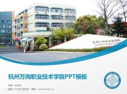 杭州万向职业技术学院PPT模板下载
