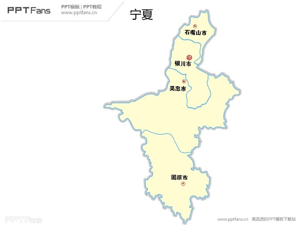 宁夏地图矢量ppt模板
