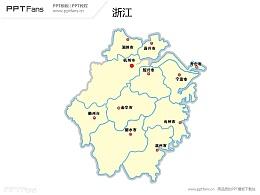浙江省地图矢量PPT模板