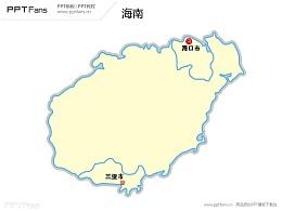 海南省地圖矢量PPT模板