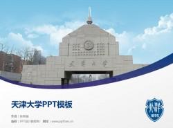 天津大学PPT模板下载