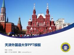 天津外国语大学PPT模板下载