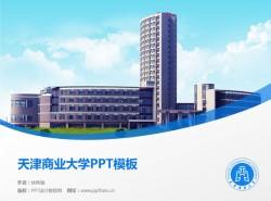 天津商业大学PPT模板下载
