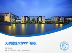 天津财经大学PPT模板下载