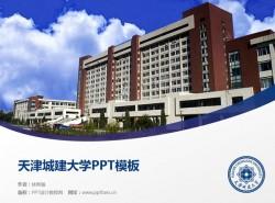 天津城建大学PPT模板下载