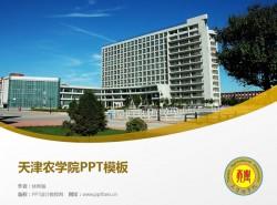 天津农学院PPT模板下载