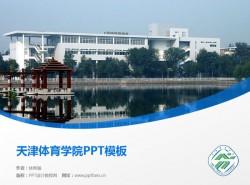 天津体育学院PPT模板下载