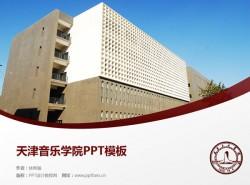 天津音乐学院PPT模板下载
