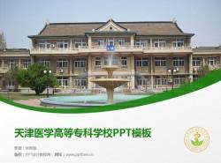 天津医学高等专科学校PPT模板下载
