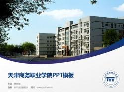 天津商务职业学院PPT模板下载