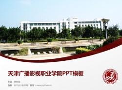 天津广播影视职业学院PPT模板下载