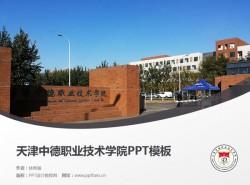天津中德职业技术学院PPT模板下载