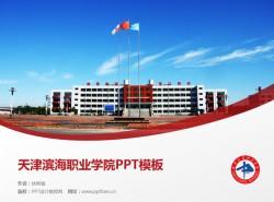 天津滨海职业学院PPT模板下载