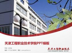 天津工程职业技术学院PPT模板下载