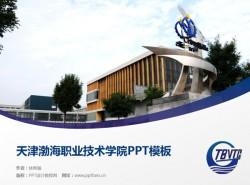 天津机电职业技术学院PPT模板下载