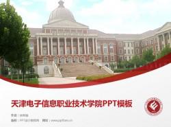 天津电子信息职业技术学院PPT模板下载