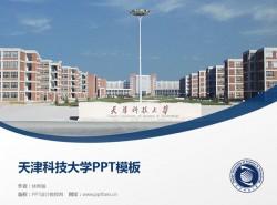 天津科技大学PPT模板下载