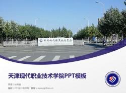 天津现代职业技术学院PPT模板下载