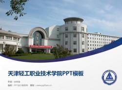 天津轻工职业技术学院PPT模板下载