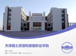 天津国土资源和房屋职业学院PPT模板下载