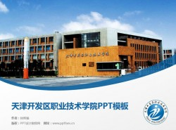 天津开发区职业技术学院PPT模板下载
