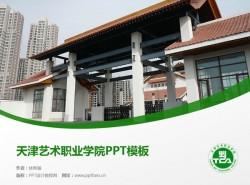 天津艺术职业学院PPT模板下载