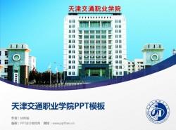 天津交通职业学院PPT模板下载
