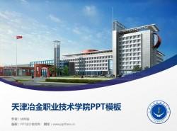 天津冶金职业技术学院PPT模板下载
