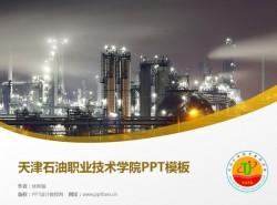 天津石油职业技术学院PPT模板下载