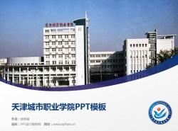 天津城市职业学院PPT模板下载