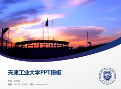 天津工业大学PPT模板下载