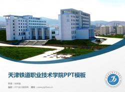 天津铁道职业技术学院PPT模板下载