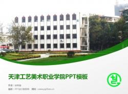 天津工艺美术职业学院PPT模板下载