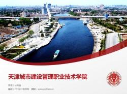 天津城市建设管理职业技术学院PPT模板下载
