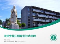 天津生物工程职业技术学院PPT模板下载
