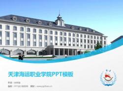 天津海运职业学院PPT模板下载