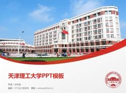 天津理工大学PPT模板下载
