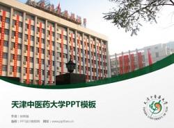 天津中医药大学PPT模板下载