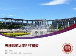 天津师范大学PPT模板下载